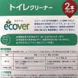 画像5: エコベール トイレクリーナー 750ml×2 ecover Toilet Cleaner (5)