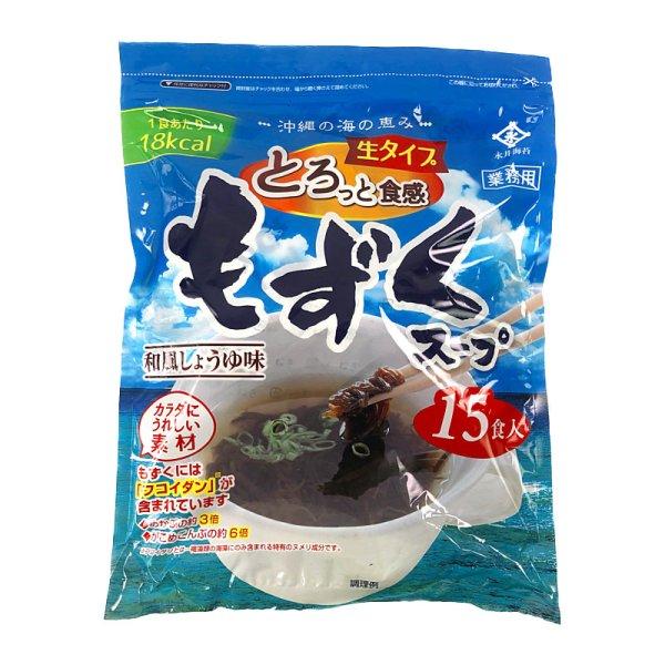 画像1: 永井海苔 もずくスープ 15袋 (35g×15) Mozuku (seaweed) Soup