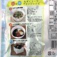 画像4: 永井海苔 もずくスープ 15袋 (35g×15) Mozuku (seaweed) Soup (4)