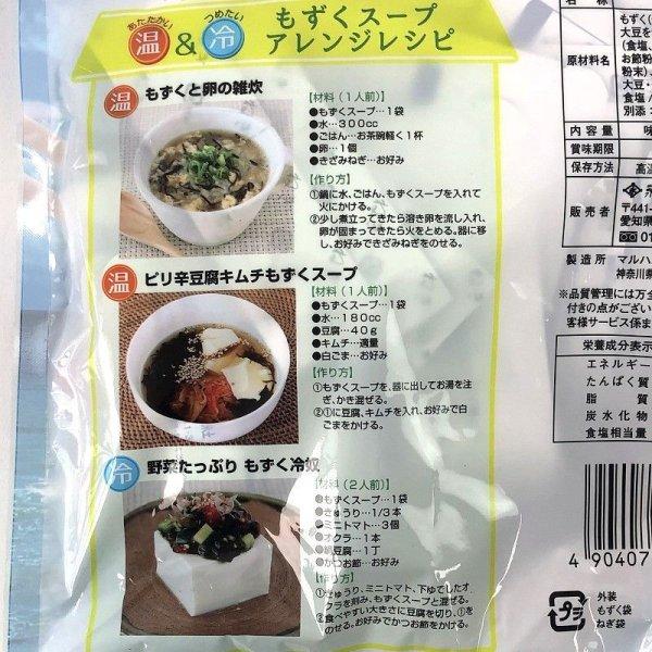 画像4: 永井海苔 もずくスープ 15袋 (35g×15) Mozuku (seaweed) Soup