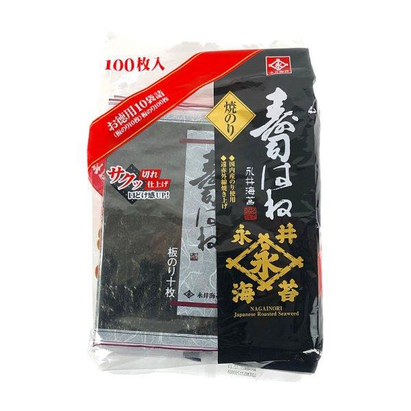 画像1: 永井海苔 寿司はね 10枚×10パック Yaki Nori 10sheet×10pack