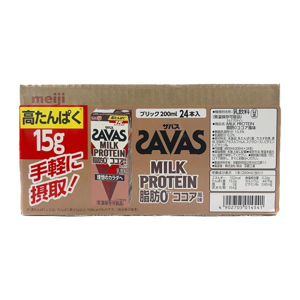 画像2: ザバス ミルクプロテイン ココア風味 200ml×24 SAVAS Milk Protein