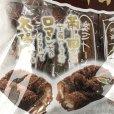 画像2: フジバンビ 黒糖ドーナツ棒 600g Fujibambi Brownsugar Donut Stick (2)