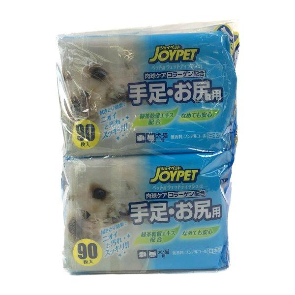 画像4: ジョイペット ウェットティッシュ 犬猫 手足・お尻用 90枚入り×10 JOYPET Wet Wipes for Dog & Cats