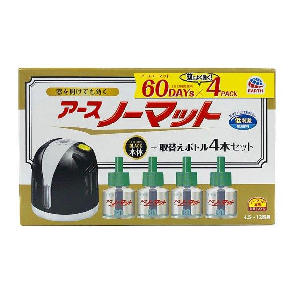 画像2: アース ノーマット 本体+詰替え 60日用×4本 No-Mat Liquid Mosquitokiller