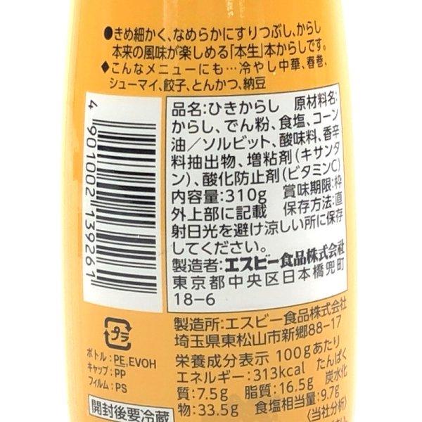 画像3: エスビー食品 本生 本からし 310g Japanese Mustard