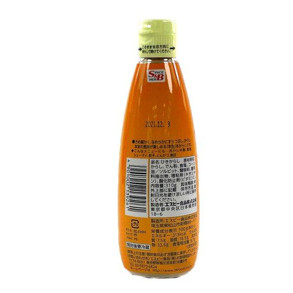 画像2: エスビー食品 本生 本からし 310g Japanese Mustard