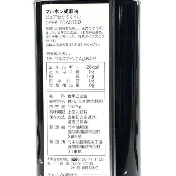 画像4: 竹本油脂 純正胡麻油 100% 1523g 100% Pure Sesami Seed Oil