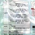 画像4: 雪国アグリ フローズン ゼリーミックス 1080g Assorted Frozen Jelly (4)