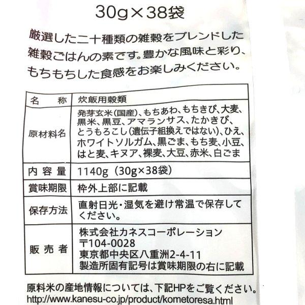 画像4: カネスコーポレーション 二十穀 1140g (30g×38袋) Rice Millet Assort