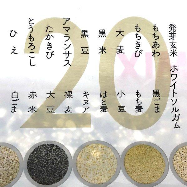 画像2: カネスコーポレーション 二十穀 1140g (30g×38袋) Rice Millet Assort