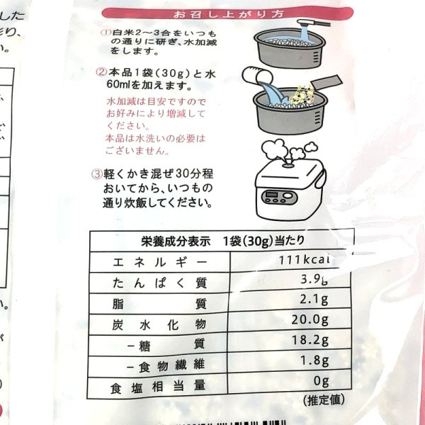 画像5: カネスコーポレーション 二十穀 1140g (30g×38袋) Rice Millet Assort
