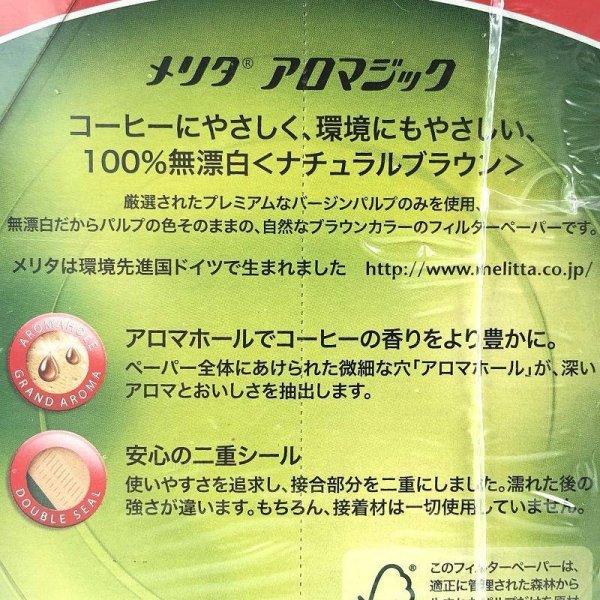 画像5: メリタ コーヒーフィルター 1×2 アロマジック ナチュラルブラウン 2-4杯用 100枚×3箱 Mekitta Cofee Filter 1×2