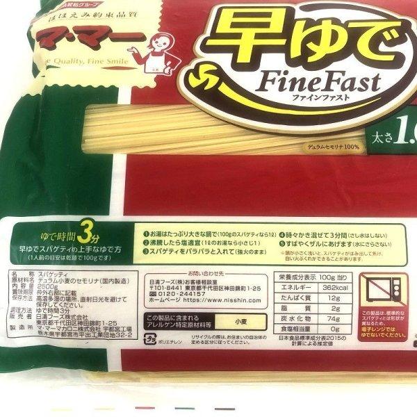画像3: 日清フーズ ママー 早ゆでスパゲティ 3分 1.6mm 2.5kg Mama 3min Spaghetti