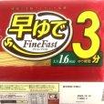 画像2: 日清フーズ ママー 早ゆでスパゲティ 3分 1.6mm 2.5kg Mama 3min Spaghetti (2)