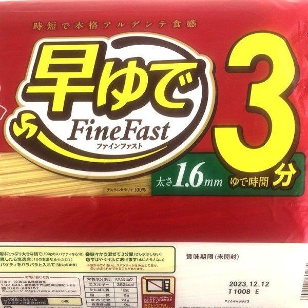 画像2: 日清フーズ ママー 早ゆでスパゲティ 3分 1.6mm 2.5kg Mama 3min Spaghetti