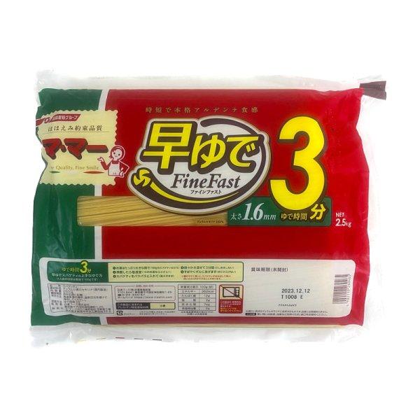 画像1: 日清フーズ ママー 早ゆでスパゲティ 3分 1.6mm 2.5kg Mama 3min Spaghetti