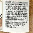 画像4: 久世福商店 七味なめ茸 480g Kuzefuku Pepper Enoki (4)