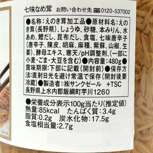 画像4: 久世福商店 七味なめ茸 480g Kuzefuku Pepper Enoki