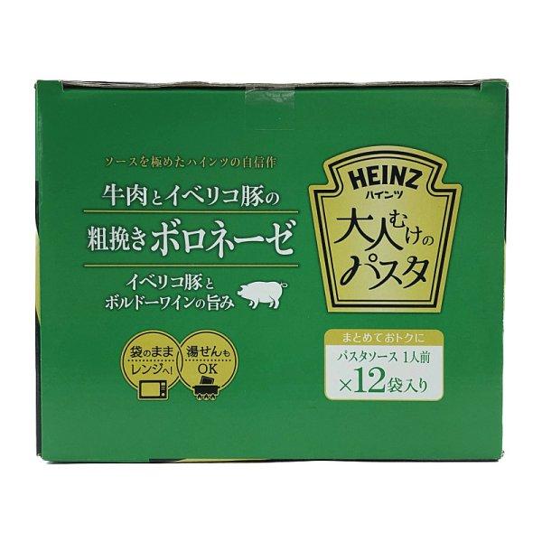 画像4: ハインツ 大人むけのパスタ 粗挽きボロネーゼ 12袋入り Pasta Sauce (Bolognese)