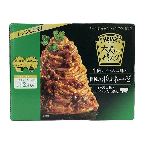 画像2: ハインツ 大人むけのパスタ 粗挽きボロネーゼ 12袋入り Pasta Sauce (Bolognese)