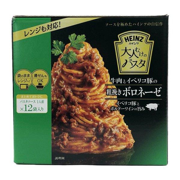 画像3: ハインツ 大人むけのパスタ 粗挽きボロネーゼ 12袋入り Pasta Sauce (Bolognese)