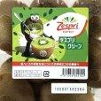 画像4: ゼスプリ グリーンキウイ 1.6kg Green Kiwi (4)