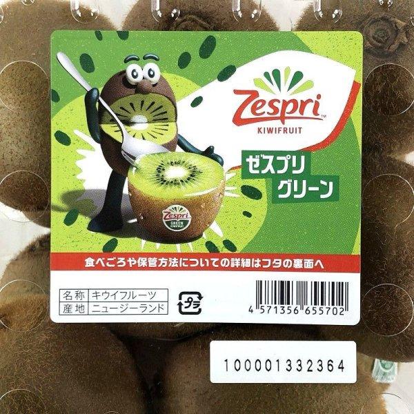 画像4: ゼスプリ グリーンキウイ 1.6kg Green Kiwi