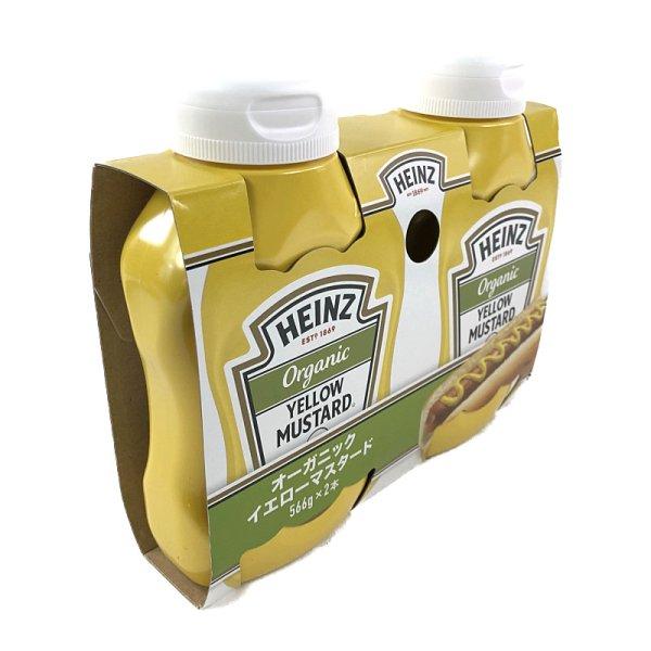 画像2: ハインツ オーガニック イエロー マスタード 560g×2 HEUNZ Organic Mustard