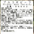 画像5: プルコギビーフ カナダ産 AAA 肩ロース 非加熱商品 1850g前後 Bulgogi Beef Yakiniku (5)