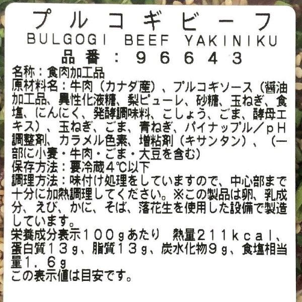 画像5: プルコギビーフ カナダ産 AAA 肩ロース 非加熱商品 1850g前後 Bulgogi Beef Yakiniku