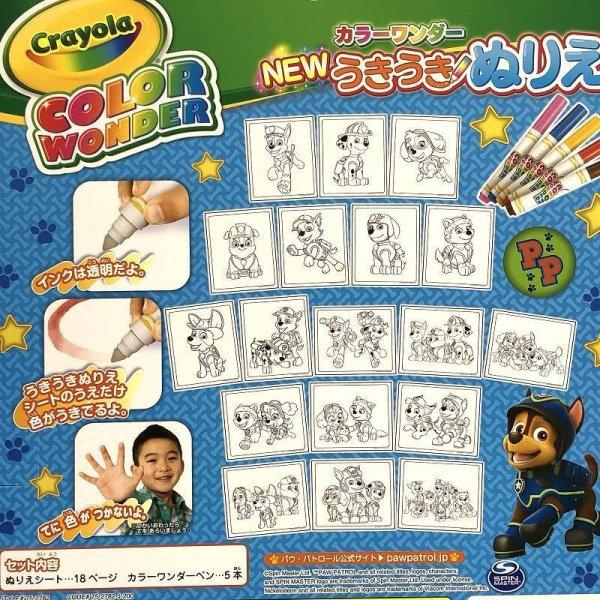 画像5: NEW カラーワンダー うきうきぬりえ (パウ・パトロール)  Crayola Color Wonder