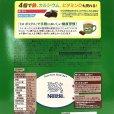 画像5: ネスレ ミロ チョコレート 85枚 (527g) MILO Chocolete (5)