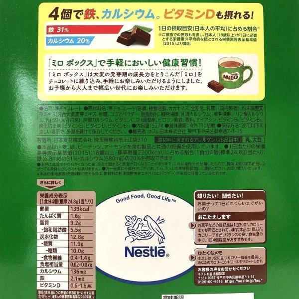 画像5: ネスレ ミロ チョコレート 85枚 (527g) MILO Chocolete