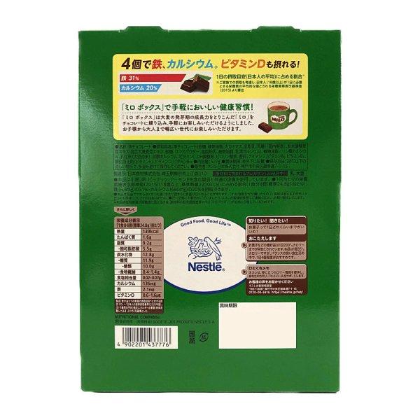 画像4: ネスレ ミロ チョコレート 85枚 (527g) MILO Chocolete