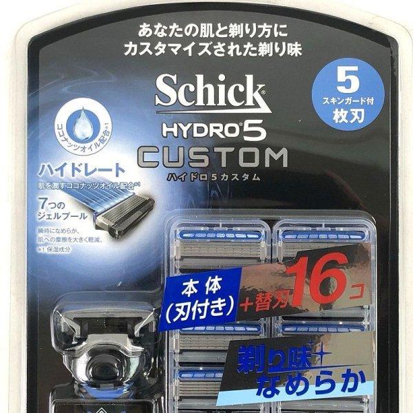 画像2: シック ハイドロ5 カスタム 本体刃付き+替刃16枚 Shick HYDRO5 CUSTOM 17P