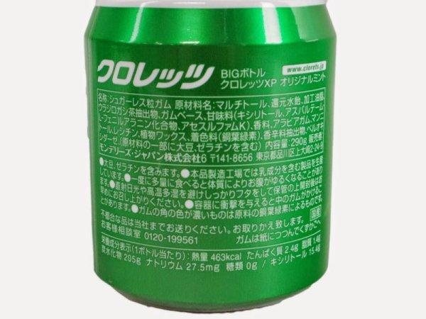 画像2: クロレッツXP オリジナルミント ビッグボトル 290g  Clorets XP Original Big Bottle