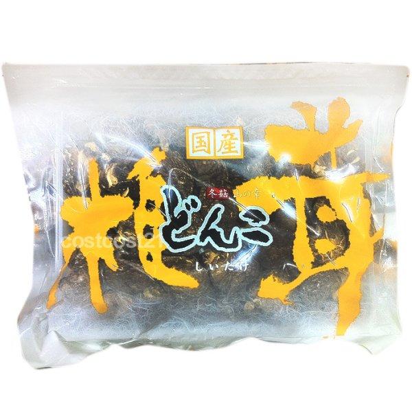 画像1: 篠崎一雄商店 国産どんこ椎茸 200g