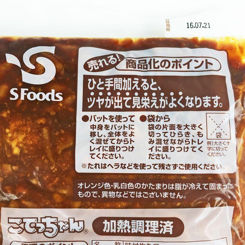 585344 : エスフーズ こてっちゃん 焼肉用 1kg